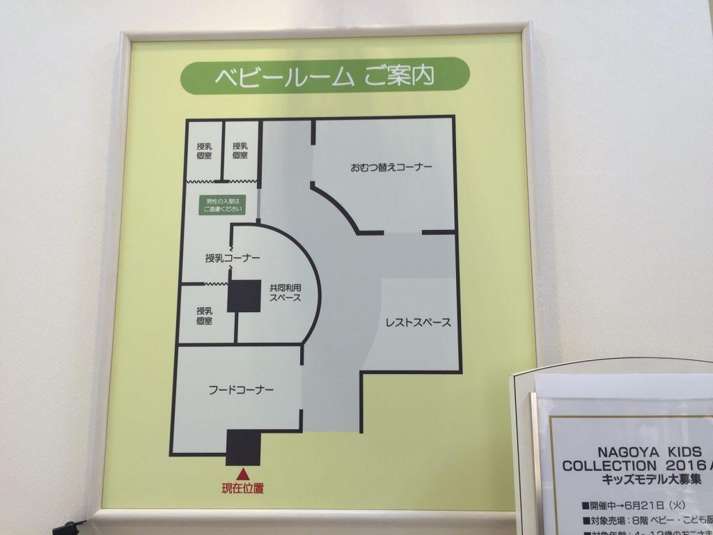 名古屋高島屋ベビールーム